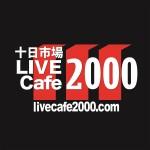 2000-logo-1800